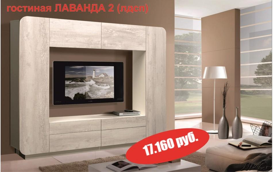Гостиная «Лаванда-2»