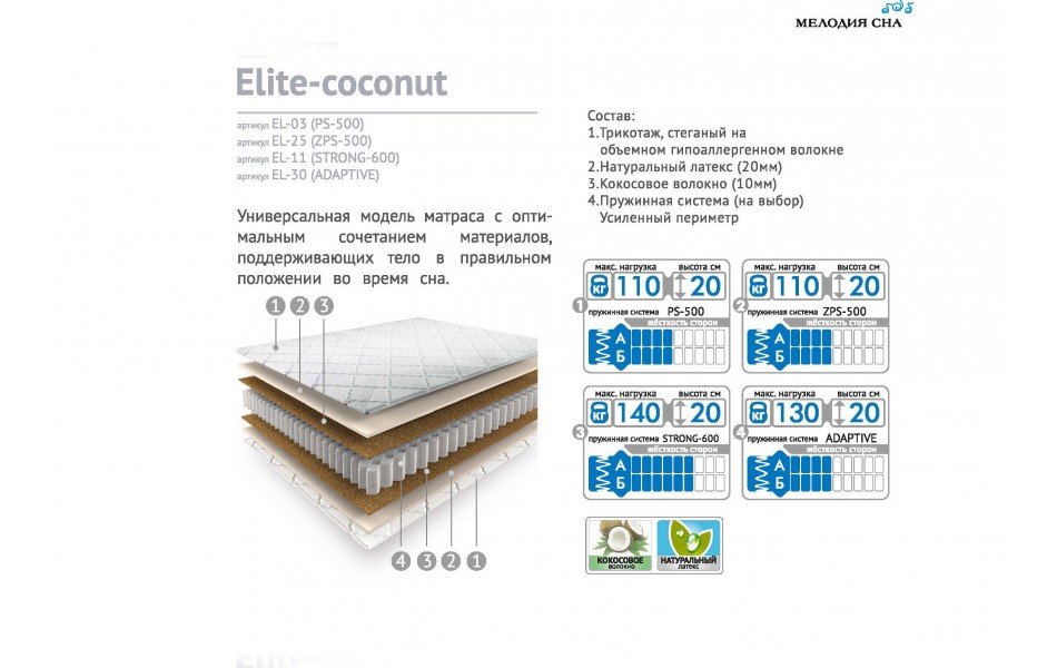 Матрас Elite-coconut STRONG-600