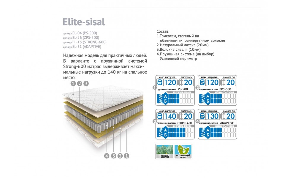 Матрас Elite-sisal ADAPTIVE