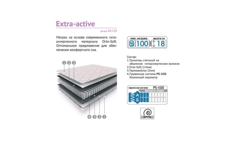 Матрас Extra-Active (S)