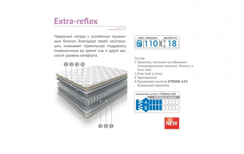 Матрас Extra-reflex